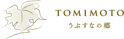 うぶすなの郷 TOMIMOTO